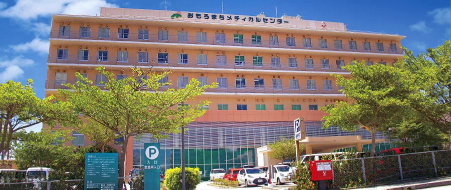 センター おもろまち メディカル おもろまちメディカルセンター 内科の診療内容・診察時間